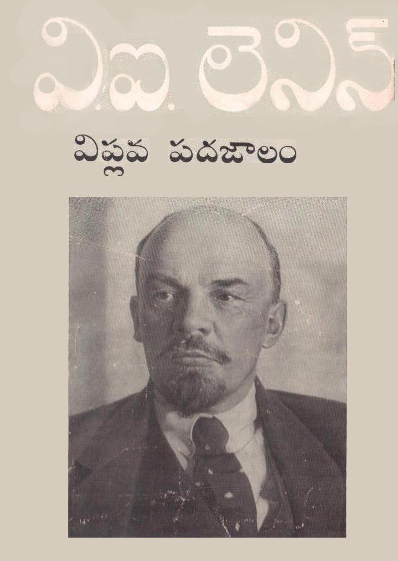 Telugu sangeetham books